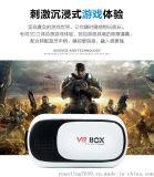 新款魔镜3D vr眼镜 虚拟现实眼镜手机 厂家box二代私模批发中性