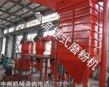 【中州机械】唐山气流摆式磨粉机