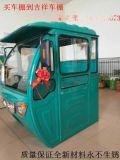一体冲压车棚 电动三轮车车棚生产厂家 吉祥车棚遮阳棚雨篷铁皮