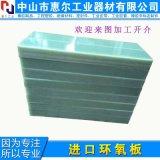 進口環氧板/FR-4/環氧樹脂/絕緣/玻璃纖維板