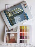 画册色卡(订做)/合页色卡/折页色卡/乳胶漆色卡/建筑色卡/标准色卡/色卡(附参考调色数据)