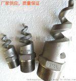 不锈钢螺旋喷嘴 dn15 20 25 32 40