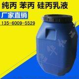 丙烯酸共聚乳液 内外墙防水乳液 丙苯/纯丙/硅丙