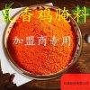 瓦香雞醃料  黃燜雞醃料1kg廠家直銷