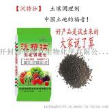 土壤调理剂厂家土壤修复剂 调理土壤酸碱性纯天然矿物肥