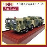 合金军事模型 桐桐专业制造军事模型厂家 仿真军事模型制造 军事模型批发 1:24东方26导弹战车模型