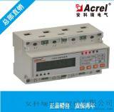 正反向电能计量仪表 安科瑞 DTSD1352-CF 电能计量仪表