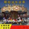广场小型旋转木马一台多少钱 儿童游乐设施生产厂家