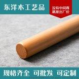 东洋木工艺 榉木圆木棍 圆木棍定制