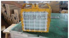 防爆強光泛光燈 BFC8100外場防爆強光泛光燈