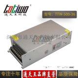 开关电源TTW-500-36 LED变压器