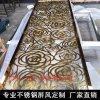 304不锈钢屏风隔断 玫瑰金不锈钢屏风厂家定制