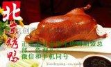 传授正宗北京果木片皮烤鸭技术