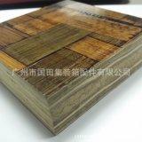 竹集装箱底板 货柜专用集装箱竹木底板