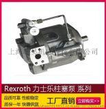力士乐柱塞泵A10VS028DRG/31R-PPA12NOO