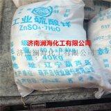 工业硫酸锌价格 农业级饲料级葫芦岛硫酸锌 七水一水硫酸锌