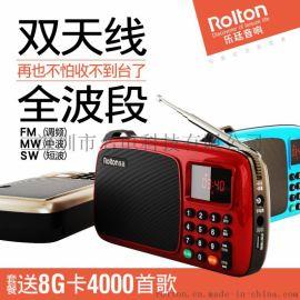 樂廷T301S全波段收音機老人便攜式迷你FM廣播