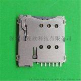 SIM卡座厂家供应MICRO 6+1PIN SIM卡座 接触性能稳定