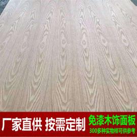 進口水曲柳飾面板,免漆板,衣櫃櫥櫃板,uv塗裝板