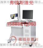 光纤激光打标机(FLS-FB)