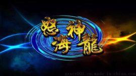 8人臺怒海神龍捕魚機 新款捕魚機廠家 捕魚遊戲機正版價格