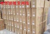 哈尔滨电线电缆,电料批发市场日山电线电缆市场批发价