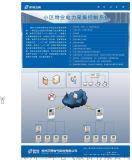 鄭州三暉專業提供、支持智慧化小區電採收費管理系統--小區物業電力採集控制系統