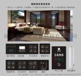 无线智能酒店产品定制