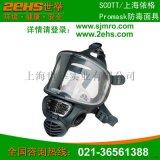 上海依格Promask防毒面具 SCOTT Promask全面罩