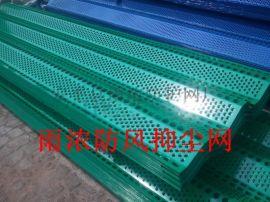 河南厂家供应优质防尘网煤场防风抑尘网挡风板