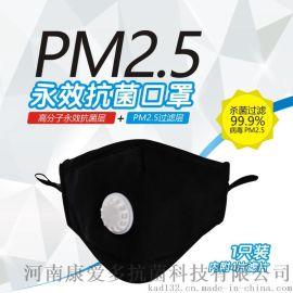康爱多抗菌科技 成人抗菌防护带呼吸阀式口罩