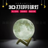 USB3D月球小夜燈LED月亮燈送男女友