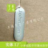上海小米手環鐳射刻字