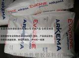 阿科玛 EVA 1005 VG 2供应,法国阿科玛EVA专业用于胶粘制品