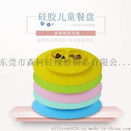 硅膠兒童餐盤 嬰幼兒硅膠餐盤  吸附桌面硅膠餐盤