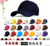 【廠家直銷】定做廣告帽/工作帽/遮陽帽/旅遊帽