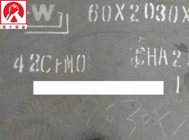 42CrMo冷热轧板卷图片,42CrMo冷热轧板卷高清图片 上海双十实业有限责任公司,中国制造网