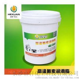 合轩供应高温氟素润滑脂(全氟聚醚),国产品牌,采用进口原料,可替代国外同类氟素脂