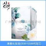 广州面膜加工厂制造润肤保湿凝胶面膜ODM代加工质量效果保证
