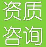 深圳建筑业企业资质证书办理 升级 增项 十年专业保证一次通过