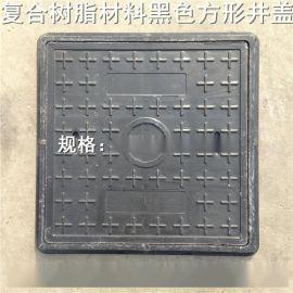 魯潤牌井蓋方形復合樹脂窨井蓋400*400*40mm