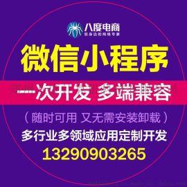 鄭州微信小程式開發 鄭州微信商城開發 鄭州微信公衆號開發 八度網路