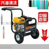 环卫用小型高压清洗机,燃油高压冲洗机,水泥管道疏通机
