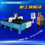勤工台式精细等离子切割机数控自动金属薄板钣金工艺品加工切割