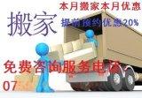 深圳宝安机场搬家公司26394049宝安居民及办公楼搬迁