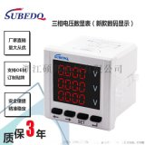 电压表 三相电压表电压测量数显表  三相数显表