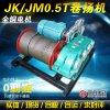 【0.5T卷扬机】JK/JM系列0.5T电动卷扬机厂家直销量大从优