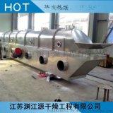 长期供应优质的苹果酸专用振动流化床干燥机烘干机