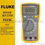 Fluke紧凑型真有效值数字万用表F115C
