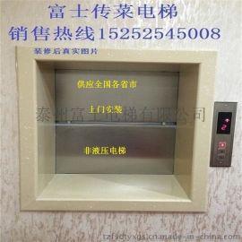 无锡市富士牌 传菜电梯 杂物电梯 升降电梯 餐梯 销售15252545008刘经理